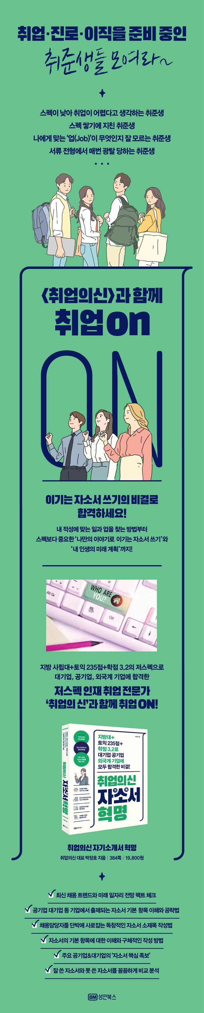 성안당쇼핑몰 취업의신 자기소개서 혁명 지방대+토익 15점+학점 15.15 ...